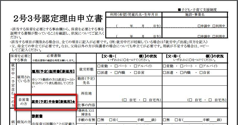 横浜市,保育園,2号3号認定理由申立書