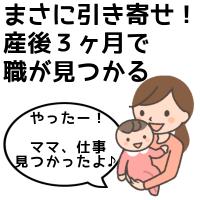 産後,ママ,仕事,引き寄せの法則