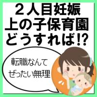 2人目妊娠,保育園,退園,上の子