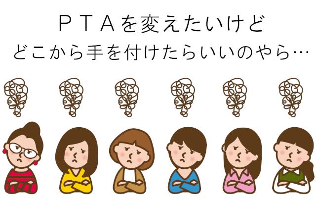 PTAを変えたい