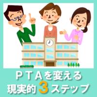 PTAを変える,現実的3ステップ