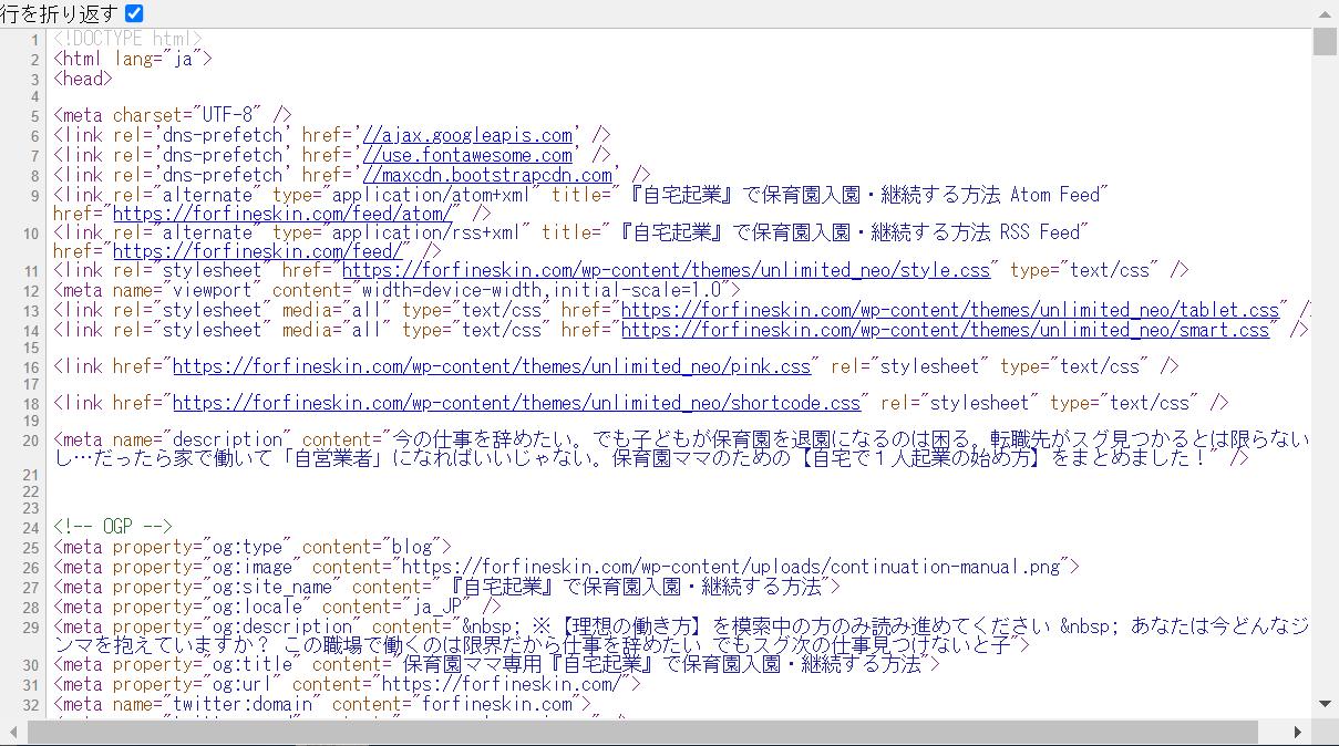 WordPress,記事,ソースコード,表示