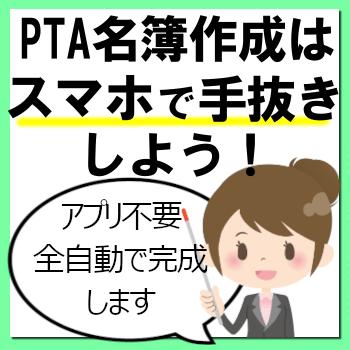 PTA,名簿作成,アプリ不要