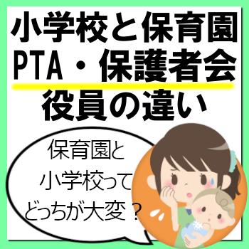 PTA,保護者会,役員,違い