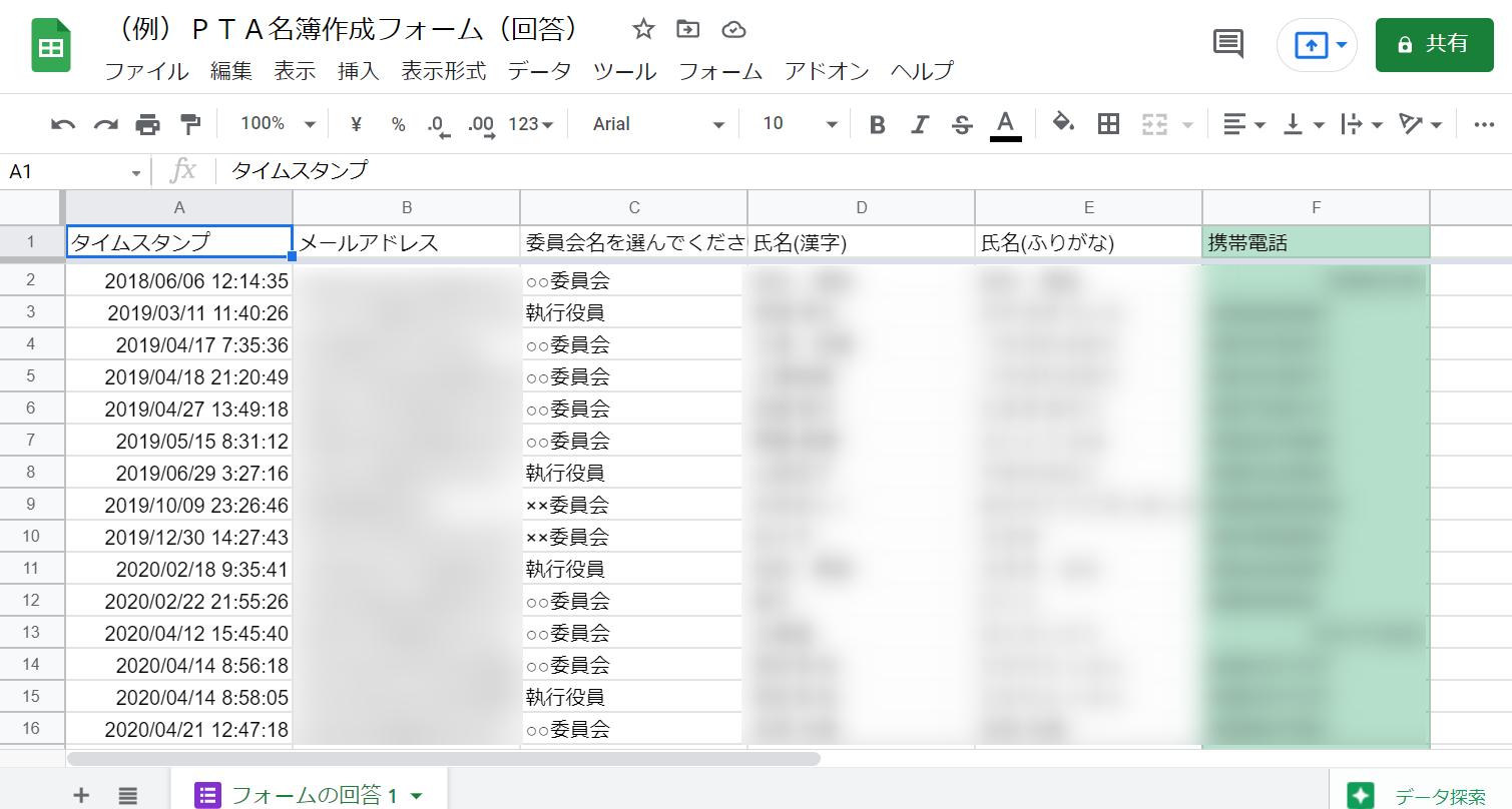 名簿,Googleフォーム,スプレッドシート