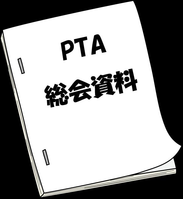 PTA総会