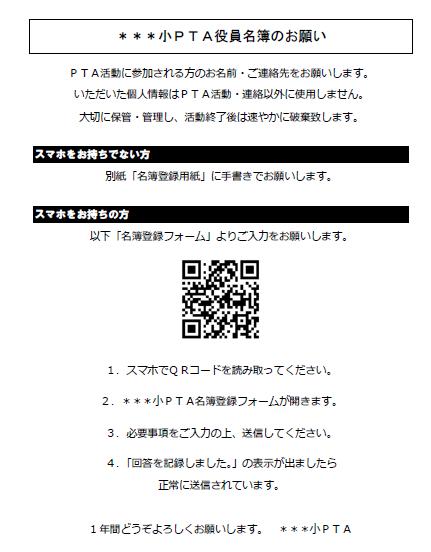 PTA名簿作成のお願い(プリント)