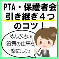 PTA,引き継ぎ,マニュアル