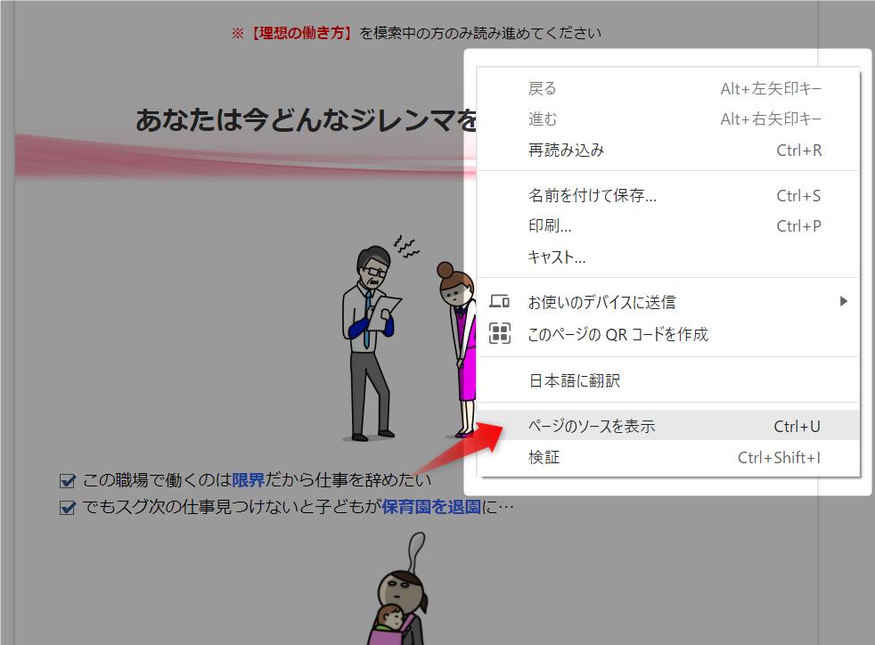 ワードプレス,ページのソースを表示